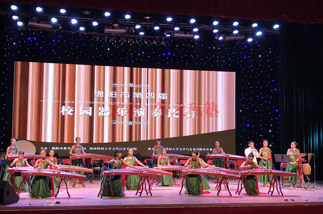 绵阳市第四届校园器乐演奏比赛