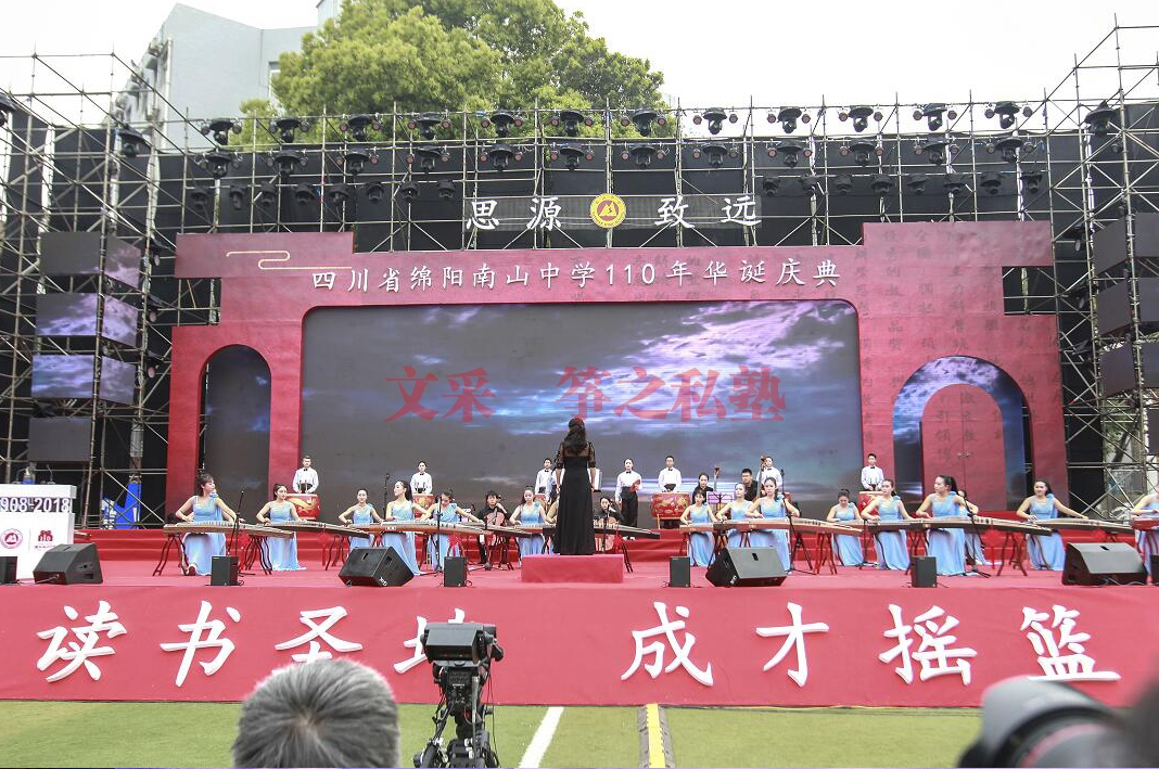南山中学110周年校庆