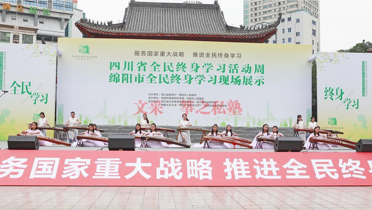 四川省全民终身学习活动演出