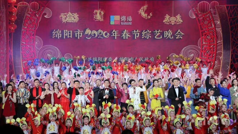 绵阳市2020年春节综艺晚会